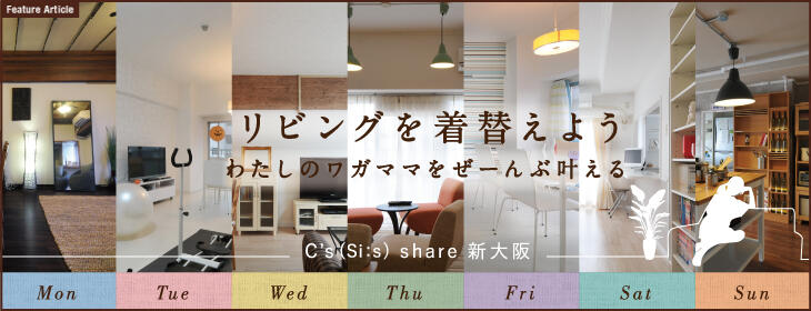 C's(Si:s) share 新大阪