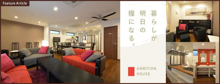 Ambition House